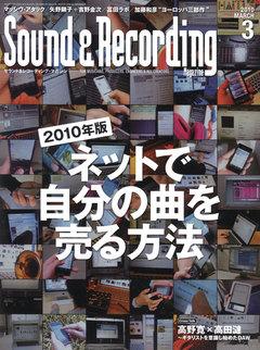 サウンド&レコーディング・マガジン 2010年3月号