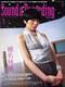 サウンド&レコーディング・マガジン 2007年3月号