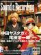 サウンド&レコーディング・マガジン 2012年4月号