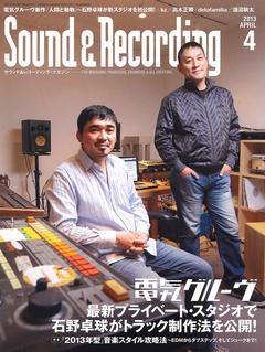 サウンド&レコーディング・マガジン 2013年4月号