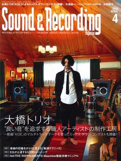 サウンド&レコーディング・マガジン 2014年4月号