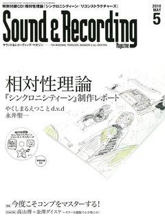 サウンド&レコーディング・マガジン 2010年5月号