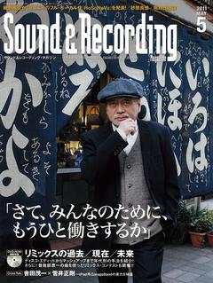 サウンド&レコーディング・マガジン 2011年5月号