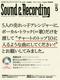 サウンド&レコーディング・マガジン 2012年5月号