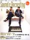 サウンド&レコーディング・マガジン 2008年5月号