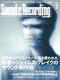 サウンド&レコーディング・マガジン 2011年7月号