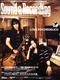 サウンド&レコーディング・マガジン 2007年7月号