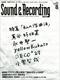 サウンド&レコーディング・マガジン 2011年8月号