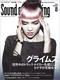 サウンド&レコーディング・マガジン 2012年8月号
