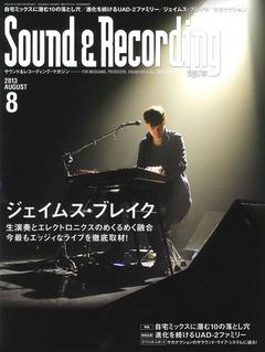 サウンド&レコーディング・マガジン 2013年8月号