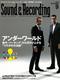 サウンド&レコーディング・マガジン 2010年9月号