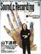サウンド&レコーディング・マガジン 2011年9月号