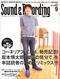 サウンド&レコーディング・マガジン 2012年9月号