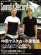 サウンド&レコーディング・マガジン 2011年10月号