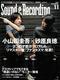 サウンド&レコーディング・マガジン 2010年11月号