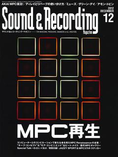 サウンド&レコーディング・マガジン 2012年12月号