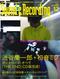 サウンド&レコーディング・マガジン 2013年12月号