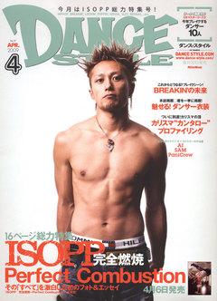 ダンス・スタイル 2009年4月号