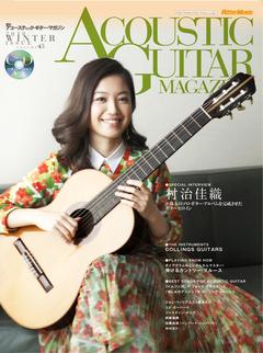 アコースティック・ギター・マガジン 2010 WINTER ISSUE Vol.43