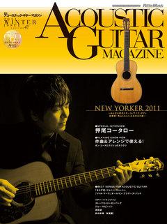 アコースティック・ギター・マガジン 2011 WINTER ISSUE Vol.47