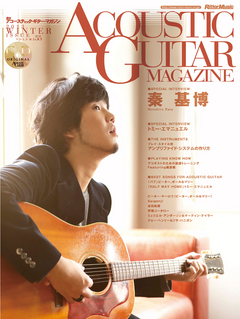 アコースティック・ギター・マガジン 2013年3月号 Vol.55