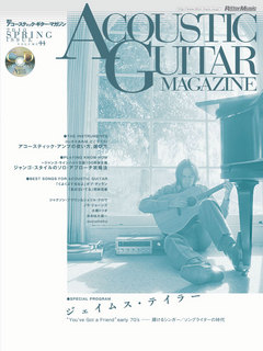 アコースティック・ギター・マガジン 2010 SPRING ISSUE Vol.44
