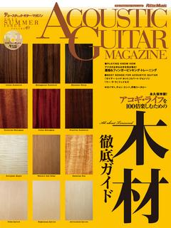 アコースティック・ギター・マガジン 2011 SUMMER ISSUE Vol.49