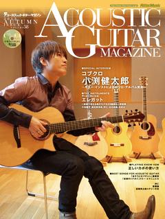 アコースティック・ギター・マガジン 2013年12月号 Vol.58