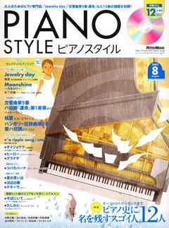 ピアノスタイル2007年8月号