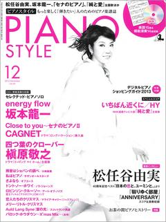 ピアノスタイル2012年12月号