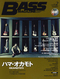 ベース・マガジン 2014年2月号