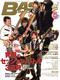 ベース・マガジン 2008年2月号