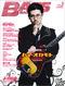 ベース・マガジン 2013年3月号