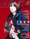 ベース・マガジン 2014年3月号