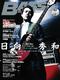 ベース・マガジン 2011年8月号