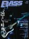 ベース・マガジン 2010年10月号
