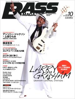 ベース・マガジン 2012年10月号