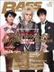 ベース・マガジン 2013年10月号