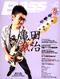 ベース・マガジン 2007年11月号