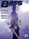 ベース・マガジン 2011年12月号