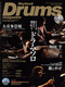リズム&ドラム・マガジン 2012年1月号