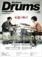 リズム&ドラム・マガジン 2012年2月号
