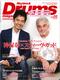 リズム&ドラム・マガジン 2013年2月号