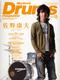 リズム&ドラム・マガジン 2007年5月号