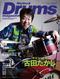 リズム&ドラム・マガジン 2011年6月号
