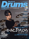 リズム&ドラム・マガジン 2013年7月号