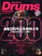 リズム&ドラム・マガジン 2007年7月号