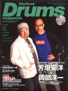リズム&ドラム・マガジン 2009年7月号