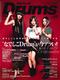 リズム&ドラム・マガジン 2013年9月号