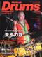 リズム&ドラム・マガジン 2007年9月号